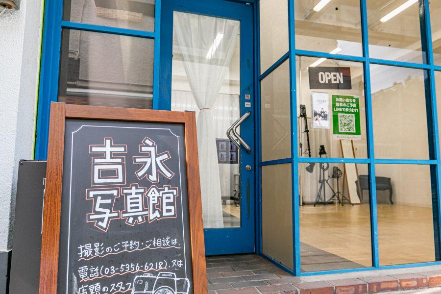 「吉永写真館」オープンのお知らせ