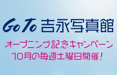 【10月10日(土)・イベント中止のお知らせ】