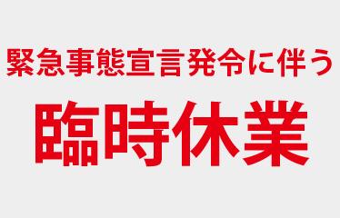 臨時休業のお知らせ(5/12~)